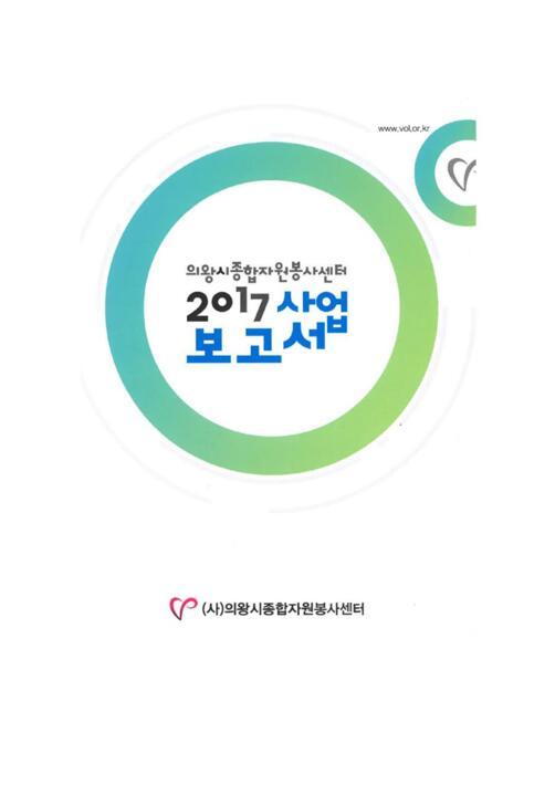 의왕시종합자원봉사센터 2017 사업 보고서