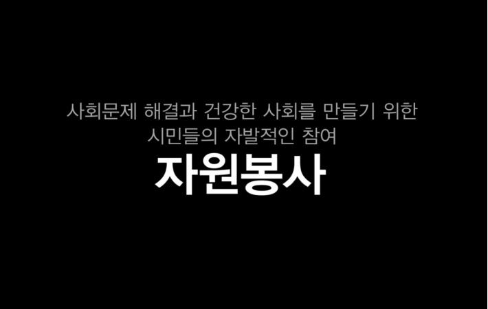 자원봉사 물결운동 보고영상