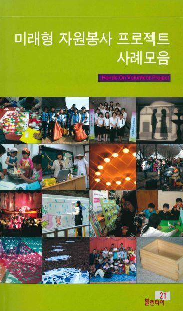 미래형 자원봉사 프로젝트 사례모음