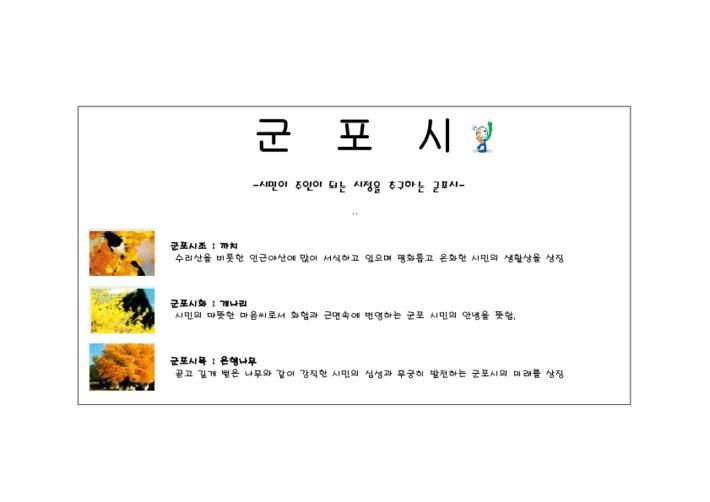 경기도청소년활동진흥센터 활동터전 - 군포시