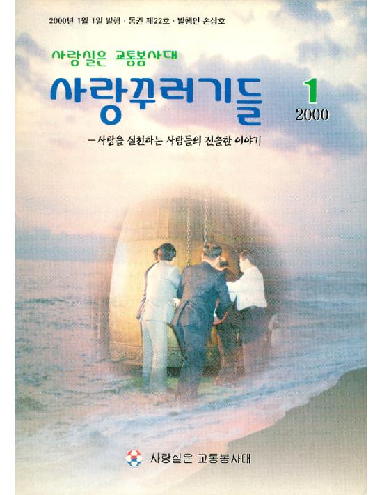사랑꾸러기들 2000년 1월 통권 제22호