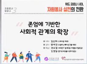 2020 자원봉사웨비나 6차   < 존엄에 기반한 사회적 관계의 확장>