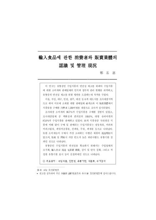 18권 1호 수입식품에 관한 소비자와 판매업체의 인식 및 관리 현황