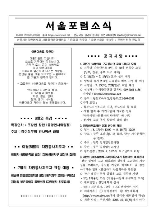 서울포럼소식 제41호