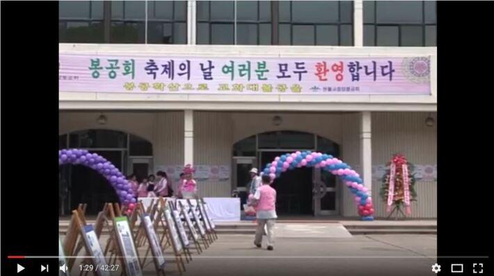 원불교봉공회 30주년 기념대회 스케치 영상