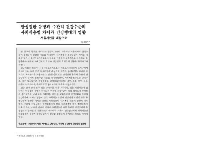 25권 2호 만성질환 유병과 주관적 건강수준의 사회계층별 차이와 건강행태의 영향: 서울시민을 대상으로