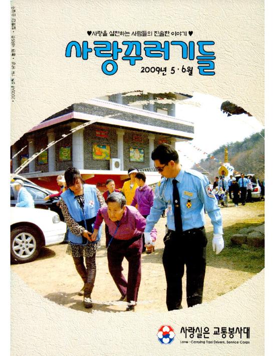 사랑꾸러기들 2009년 5.6월 통권 제85호