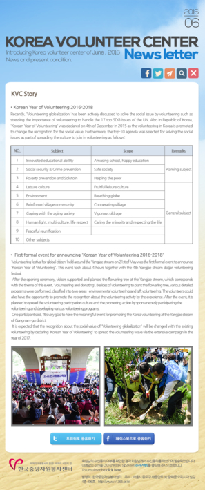 [한국중앙자원봉사센터웹진 51화]KVC STORY : Korean Year of Volunteering 2016-2018