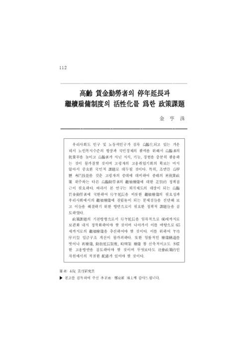 16권 1호 고령 임금근로자의 정년연장과 계속고용제도의 활성화를 위한 정책과제