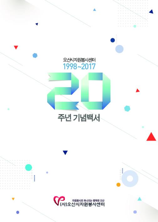 20주년 기념백서(오산시자원봉사센터)