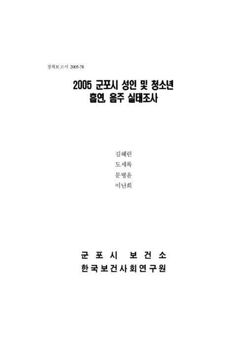 2005 군포시 성인 및 청소년 흡연, 음주 실태조사 [요약]