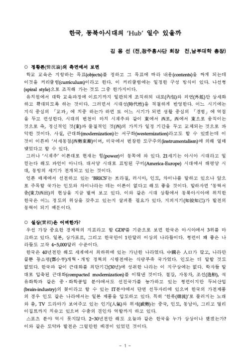 한국, 동북아시대의 'Hub' 일수 있을까