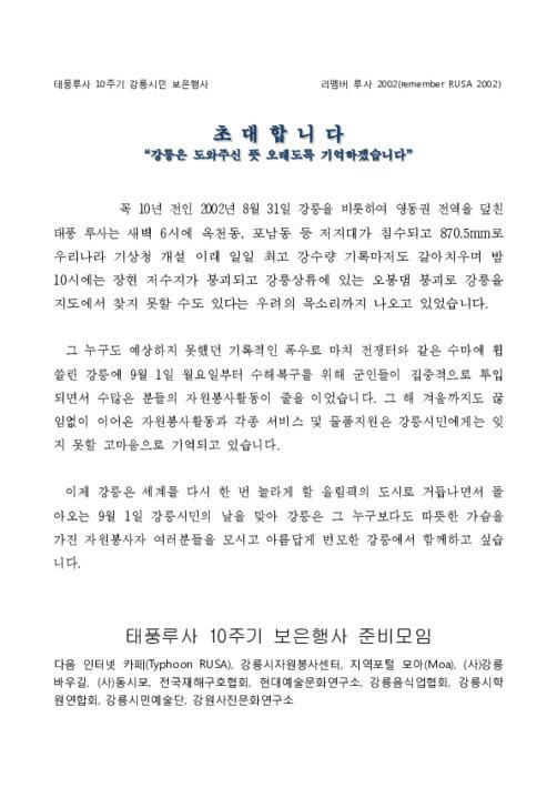 [리멤버 루사 2002]태풍 루사 10주기 강릉시민 보은행사 초대