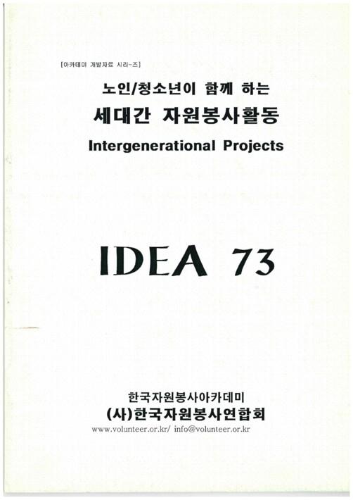 노인/청소년이 함께 하는 세대간 자원봉사활동 IDEA 73