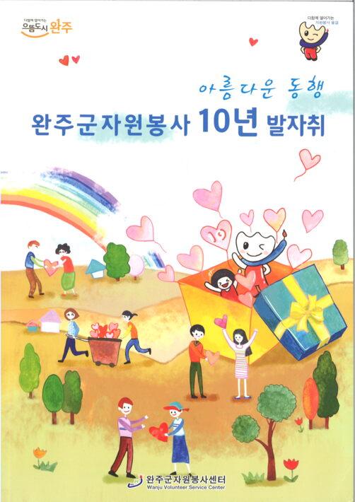 아름다운 동행 완주군자원봉사 10년 발자취
