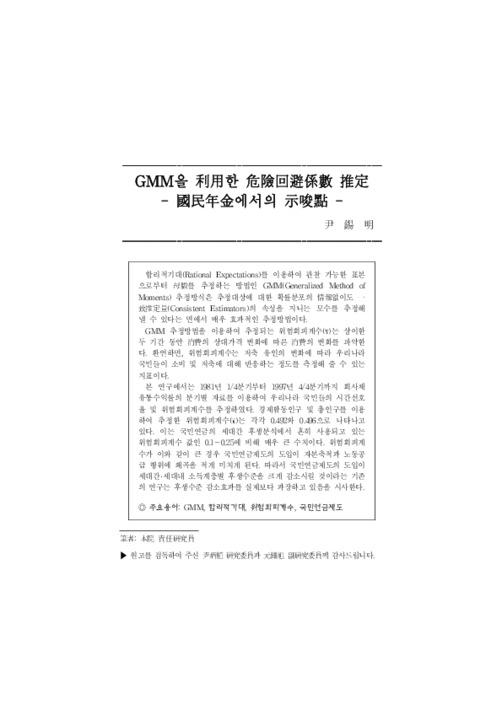 18권 2호 GMM을 이용한 위험회피계수 추정