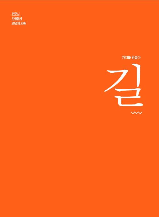 전주시 자원봉사 20년의 기록 길