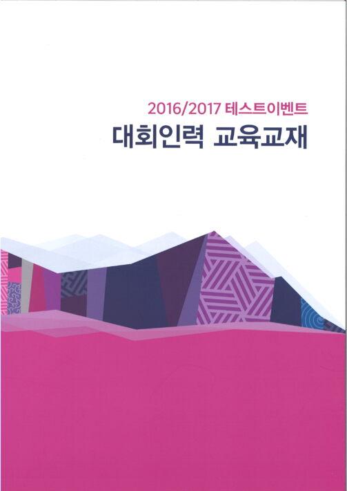 2018 평창동계대회 2016/2017 테스트이벤트 대회인력 교육교재