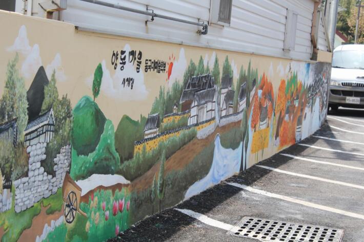 경주행복마을-자원봉사데이(벽화봉사)