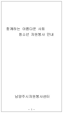 함께하는 아름다운 사회  청소년 자원봉사 안내