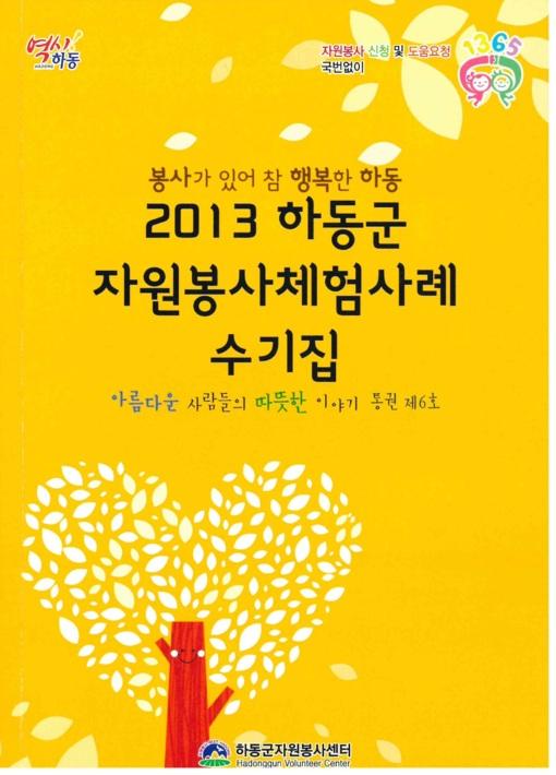 2013 하동군 자원봉사체험사례 수기집