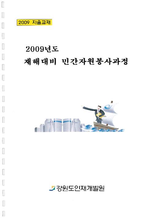 2009년도 재해대비 민간자원봉사과정