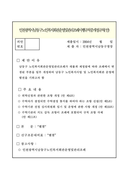 인천광역시남동구노인복지회관운영및관리조례시행규칙중개정규칙(안)