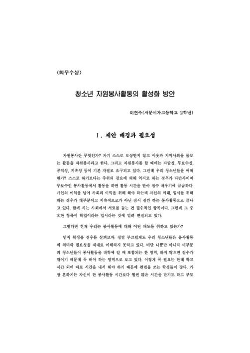 제8회 청소년정책 아이디어 공모작품(봉사활동)