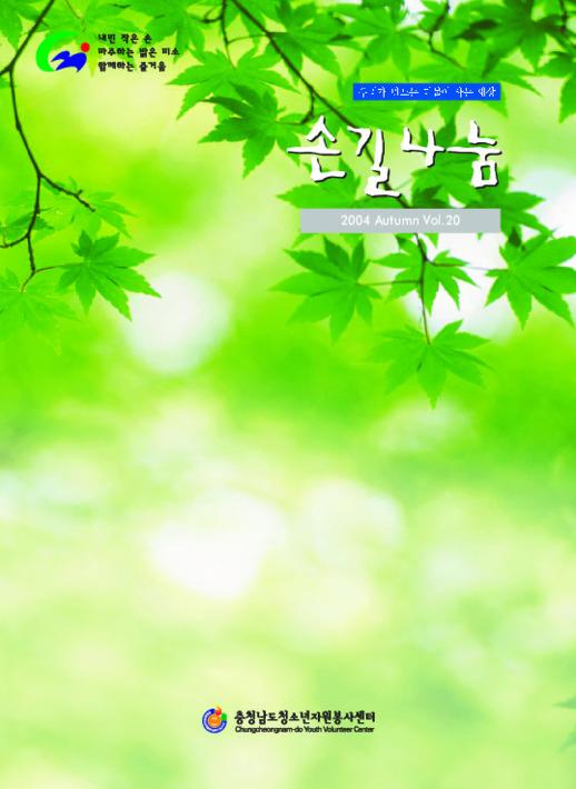 충남청소년활동진흥센터 소식지 2004년 가을호