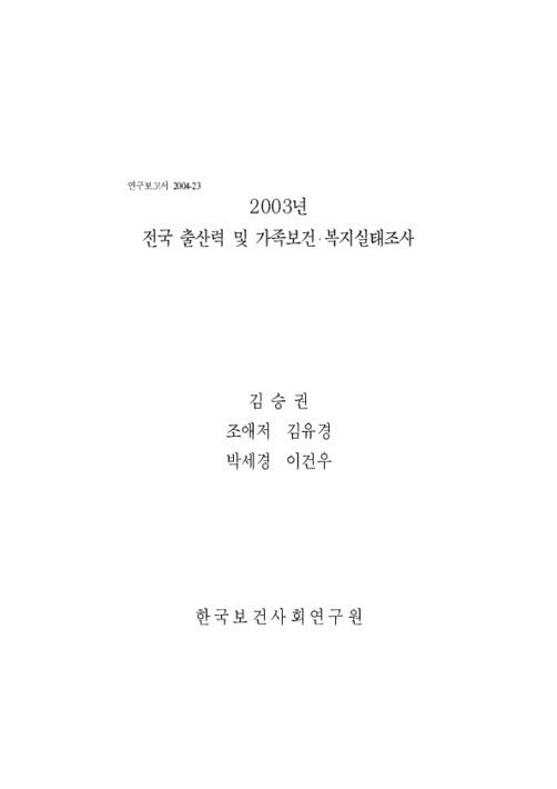 2003년 전국 출산력 및 가족보건ㆍ복지실태조사