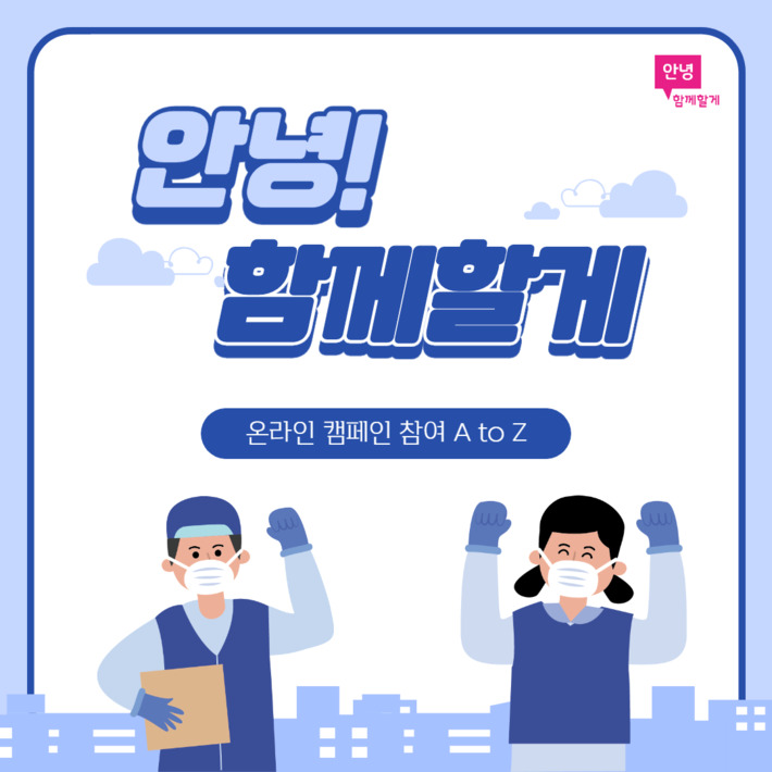 안녕! 함께할게 온라인 캠페인 시즌1 참여가이드 : 한국중앙자원봉사센터