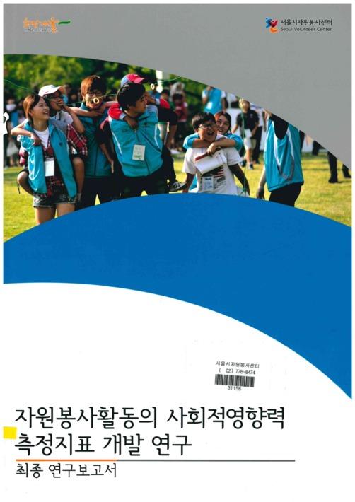 자원봉사활동의 사회적영향력 측정지표 개발 연구