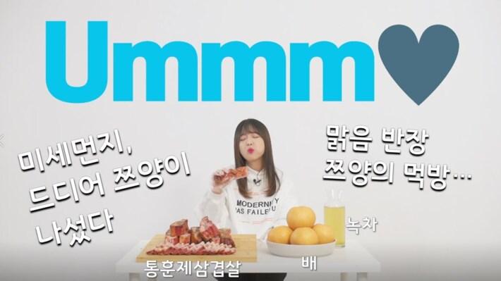 오늘은 맑음 어때요 캠페인 홍보영상 : 한국중앙자원봉사센터X쯔양