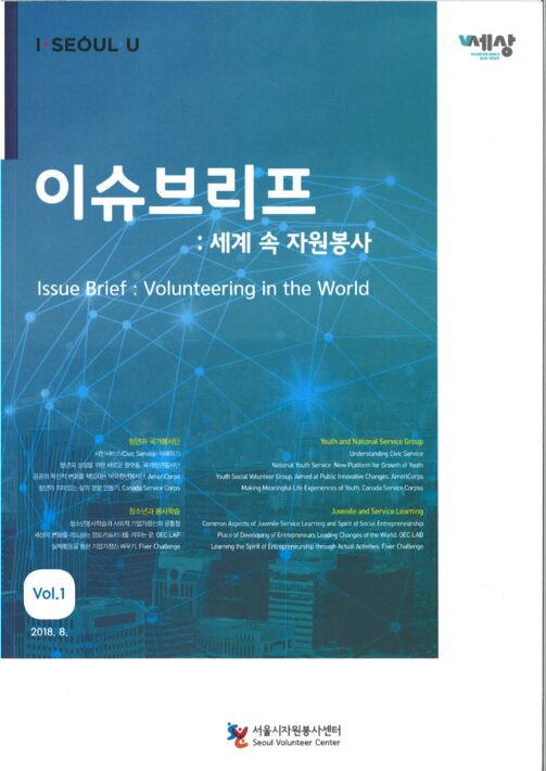 이슈브리프 : 세계 속 자원봉사