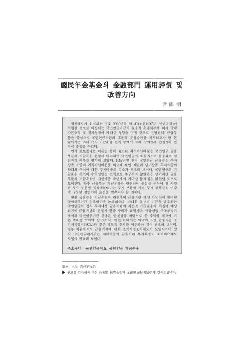 20권 1호 국민연금기금의 금융부문 운용평가 및 개선방향