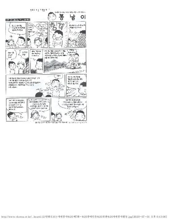 만화로 보는 자원봉사 제7화 - 장애인을 위한 자원봉사활동