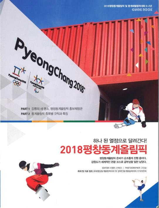 2018 평창 동계올림픽 가이드북