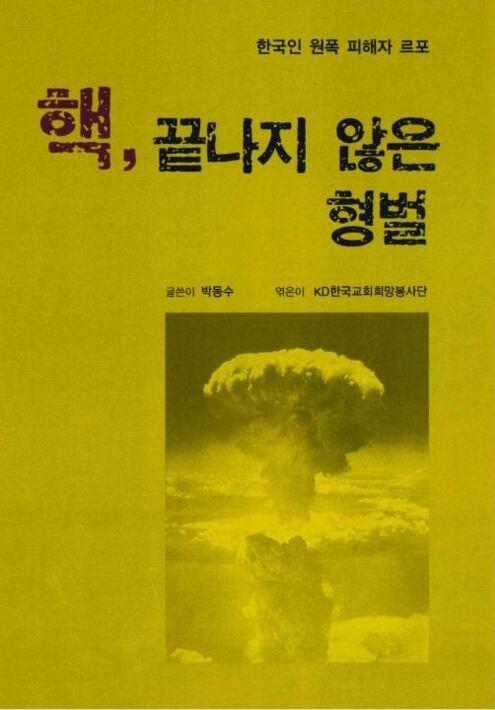 핵, 끝나지 않은 형벌