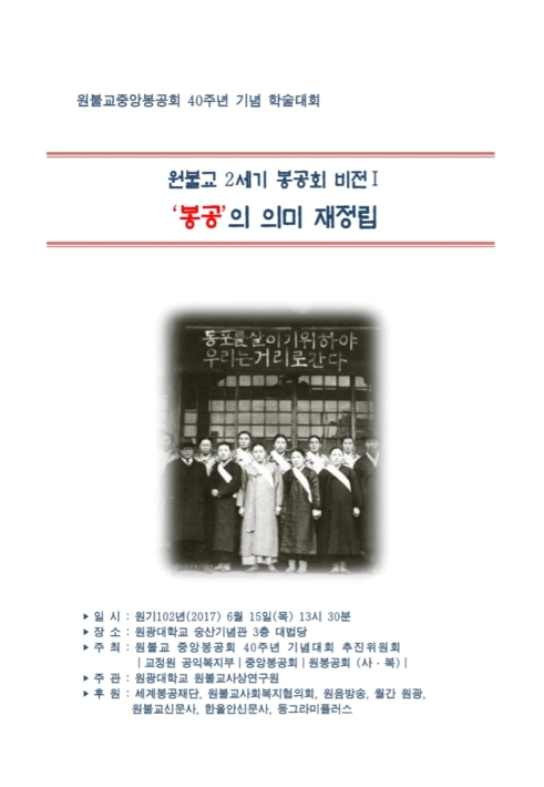 원불교봉공회 40주년 기념 학술대회 영상 (4부)