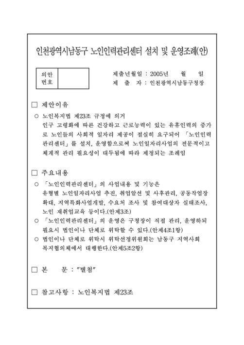 인천광역시남동구 노인인력관리센터 설치 및 운영조례(안)