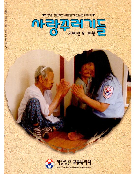 사랑꾸러기들 2010년 9.10월 통권 제93호