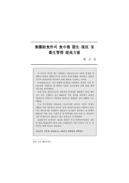 22권 1호 집단급식소의 식중독 발생 현황 및 위생관리 제고방안