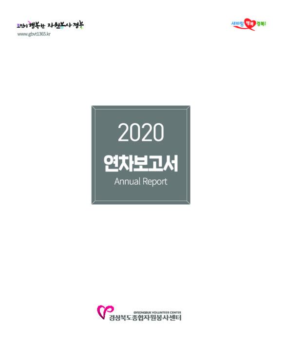 2020 경상북도종합자원봉사센터 연차보고서