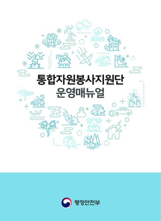 통합자원봉사지원단 운영매뉴얼