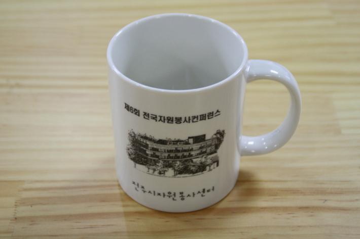제6회 전국자원봉사컨퍼런스 머그컵
