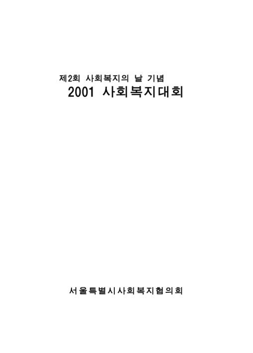 2001 사회복지대회