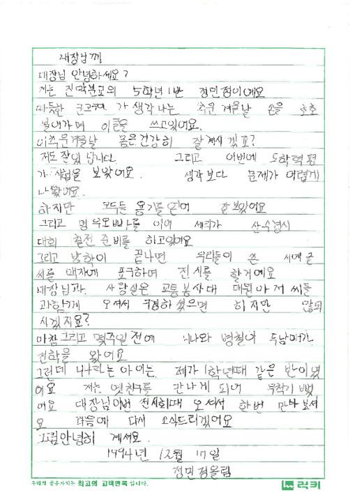 [정민정 어린이가 사랑실은교통봉사대 손삼호 대장에게 쓴 편지]