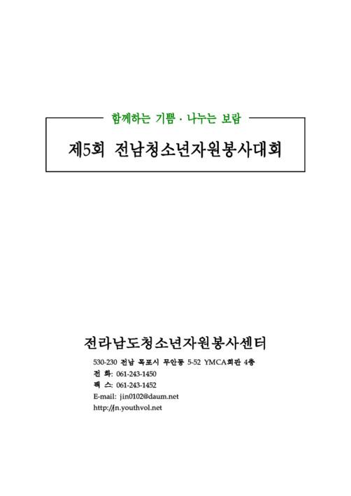 제5회 전남청소년자원봉사대회 계획서