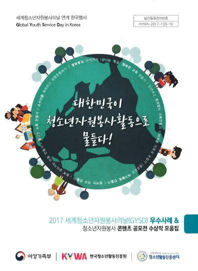 2017 세계청소년자원봉사의날(GYSD)우수사례&청소년 자원봉사 콘텐츠 공모전 수상작 모음집