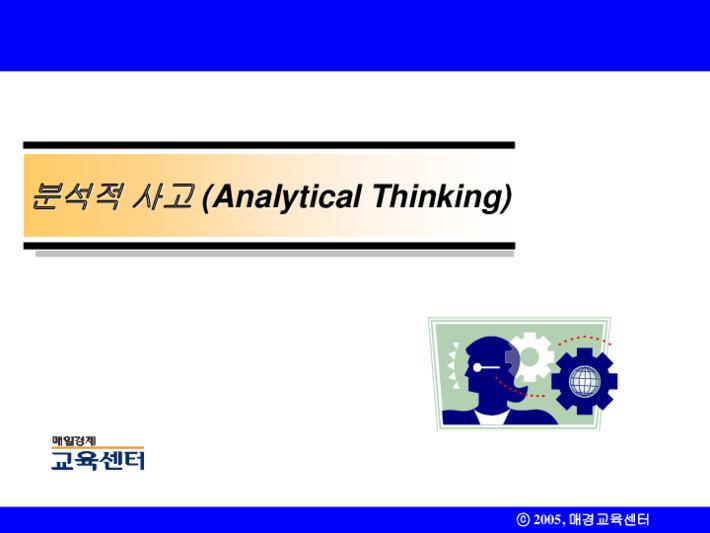 분석적 사고 (Analytical Thinking)